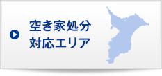 千葉県空き家処分対応エリア